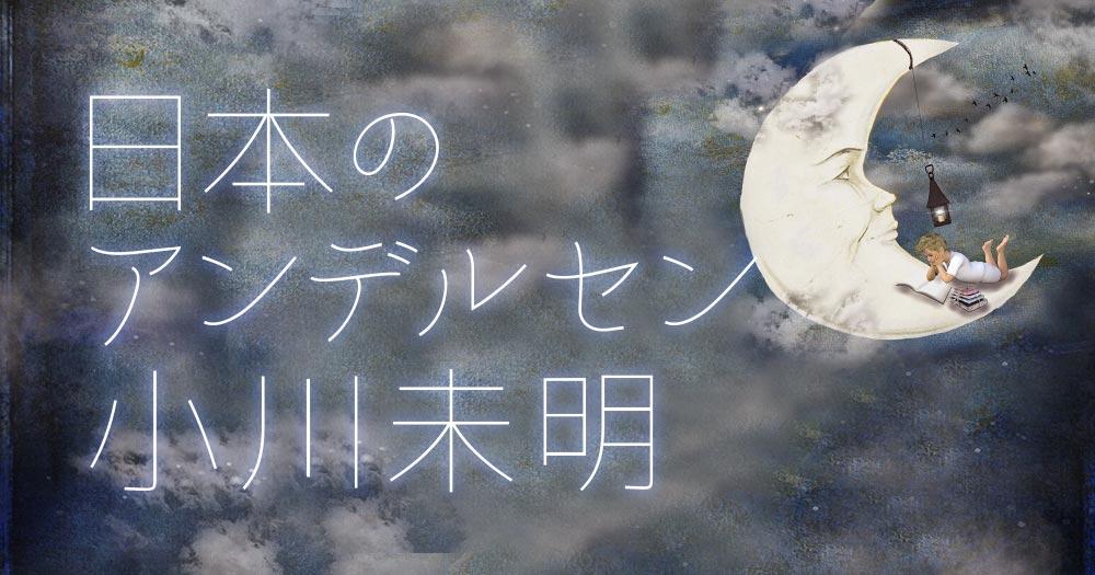 小川未明のおすすめ童話|日本のアンデルセンを読む