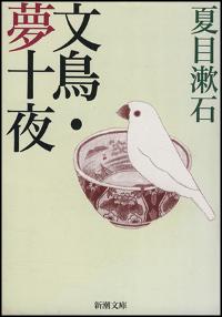 『文鳥・夢十夜』の表紙