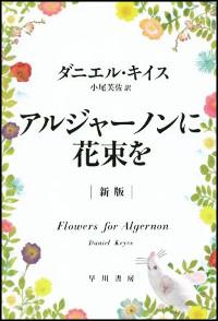 『アルジャーノンに花束を』の表紙