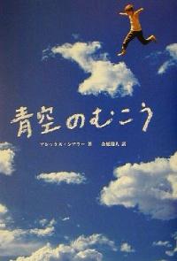 『青空のむこう』の表紙