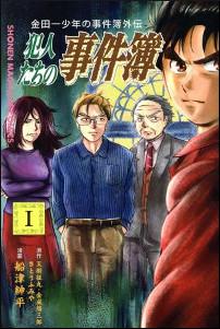 『金田一少年の事件簿外伝 犯人たちの事件簿』表紙