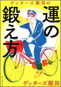 『ゲッターズ飯田の運の鍛え方』表紙