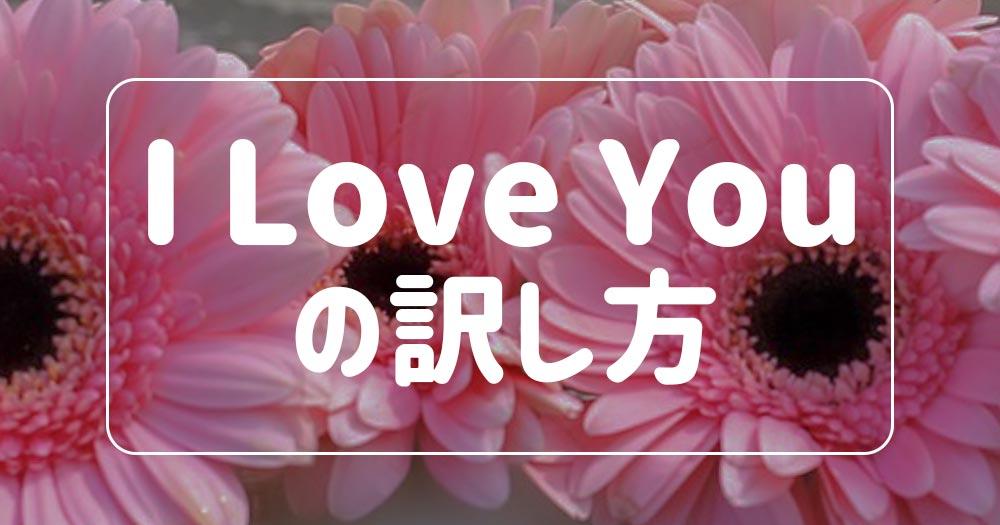 """『I Love Youの訳し方』文豪や作家たちは""""I Love You""""をこう訳した"""