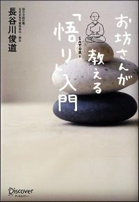 『お坊さんが教える「悟り」入門』表紙