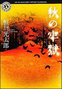 『秋の牢獄』表紙
