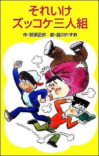 『それいけズッコケ三人組』表紙