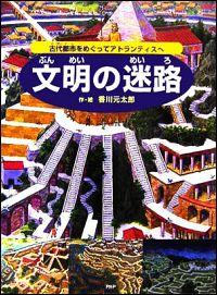 『文明の迷路』表紙
