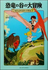 『恐竜の谷の大冒険』表紙