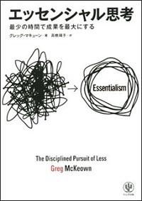 『エッセンシャル思考 最少の時間で成果を最大にする』表紙