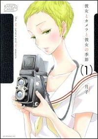 『彼女とカメラと彼女の季節』表紙