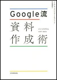 『Google流資料作成術』表紙