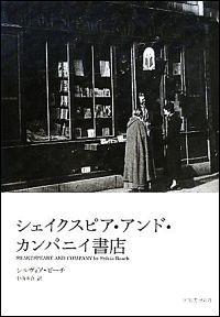 『シェイクスピア・アンド・カンパニイ書店』表紙