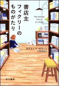 『書店主フィクリーのものがたり』表紙