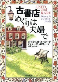 『古書店めぐりは夫婦で』表紙