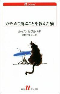 『カモメに飛ぶことを教えた猫』表紙