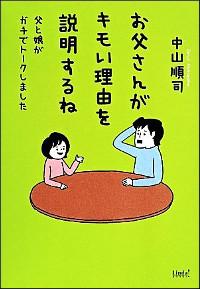 『お父さんがキモい理由を説明するね-父と娘がガチでトークしました-』表紙