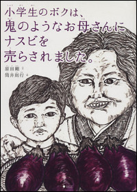 『小学生のボクは、鬼のようなお母さんにナスビを売らされました。』表紙