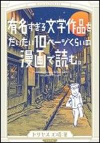 『有名すぎる文学作品をだいたい10ページくらいの漫画で読む。』表紙