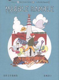 『MARBLE RAMBLE 名作文学漫画集』表紙