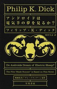 『アンドロイドは電気羊の夢を見るか?』の表紙