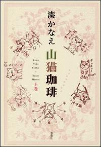 『山猫珈琲』の表紙
