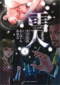 『雪人 YUKITO』表紙