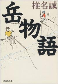 椎名誠『岳物語』 の表紙