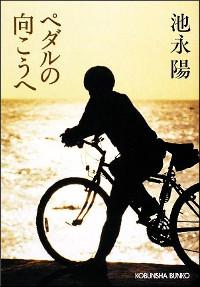 池永陽『ペダルの向こうへ』の表紙