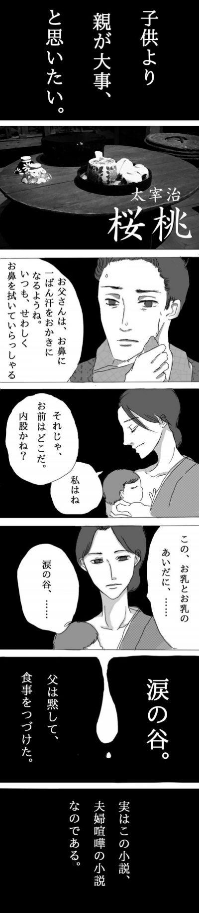 太宰治『桜桃』のあらすじマンガ