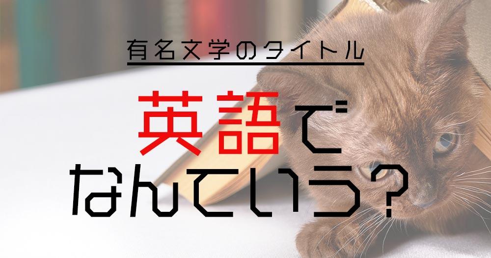 【クイズ】名作文学のタイトル、英語でなんていう?