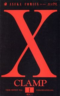 『X(エックス)』表紙