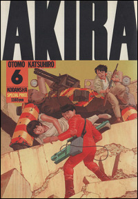 『AKIRA』6巻