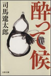『酔って候』の本の表紙