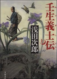 『壬生義士伝』の本の表紙