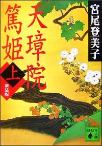 『天璋院篤姫』の本の表紙
