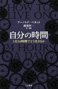『自分の時間 1日24時間でどう生きるか』表紙