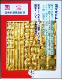 『国宝(とんぼの本)』表紙