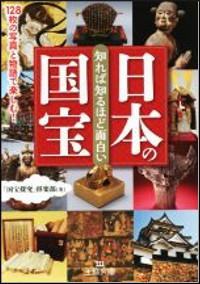 『知れば知るほど面白い日本の国宝』表紙