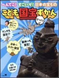 『へんてこ!すごいぞ!日本の宝もの こども国宝びっくりずかん』表紙