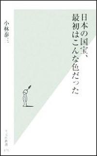 『日本の国宝、最初はこんな色だった』表紙