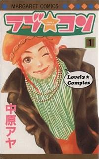 ラブ☆コン表紙