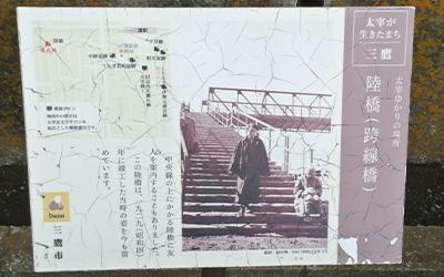 三鷹電車庫跨線橋の看板