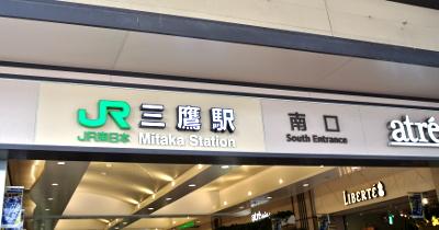三鷹駅南口