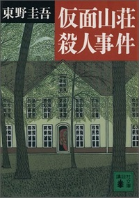 『仮面山荘殺人事件』表紙