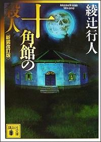『十角館の殺人』表紙