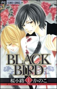 『BLACK BIRD』表紙
