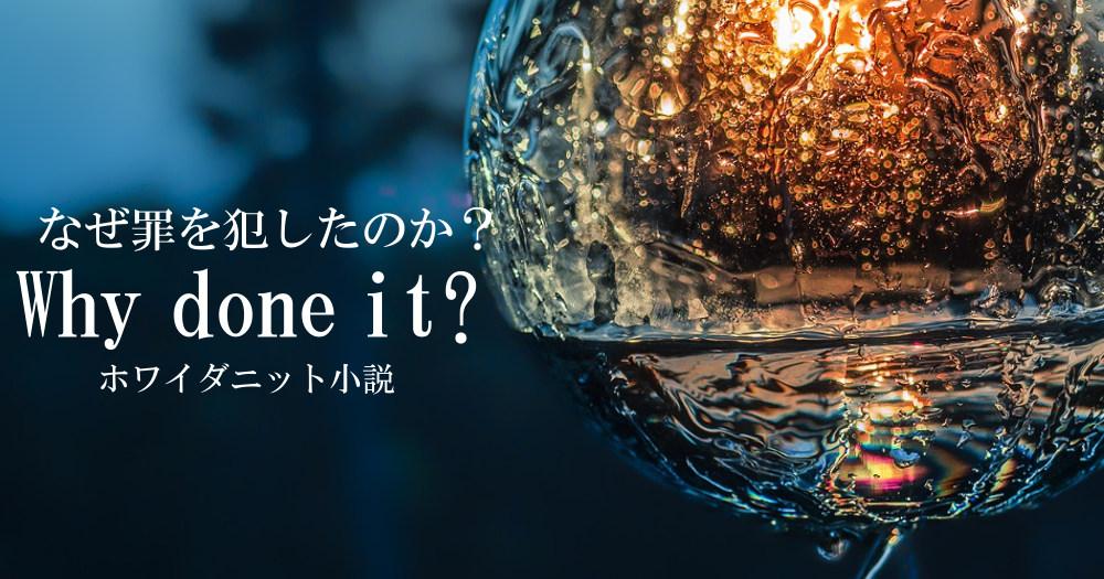 ホワイダニット小説の傑作5選|なぜ罪を犯したか?その動機を推理せよ!