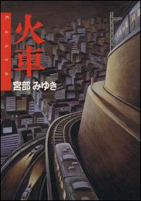 『火車』の表紙