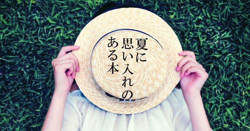 夏に思い入れのある小説|暑くなってくると読みたくなるおすすめ本