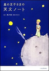 『星の王子さまの天文ノート』の表紙